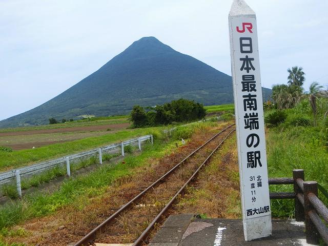 鹿児島の観光スポット一覧はこちらからどうぞ(写真は日本最南端の西大山駅と開聞岳です)