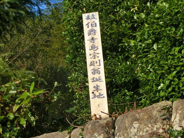 屋敷跡の伯爵寺島宗則誕生地の柱。