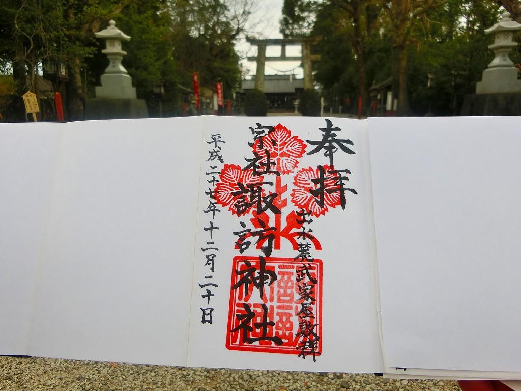 麓武家屋敷に鎮座する諏訪神社の御朱印。