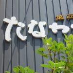 笑顔チーズ饅頭は米ノ津駅そばの菓匠田中の人気商品です。
