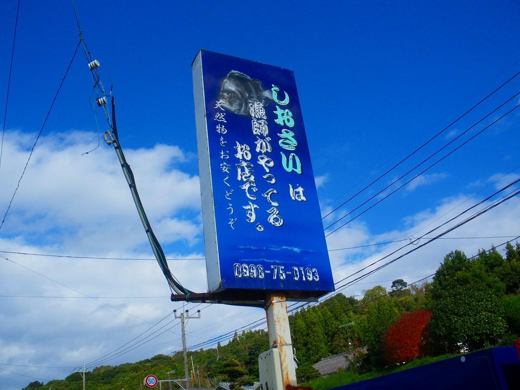 漁師のお店、潮騒の看板が目に入ります。