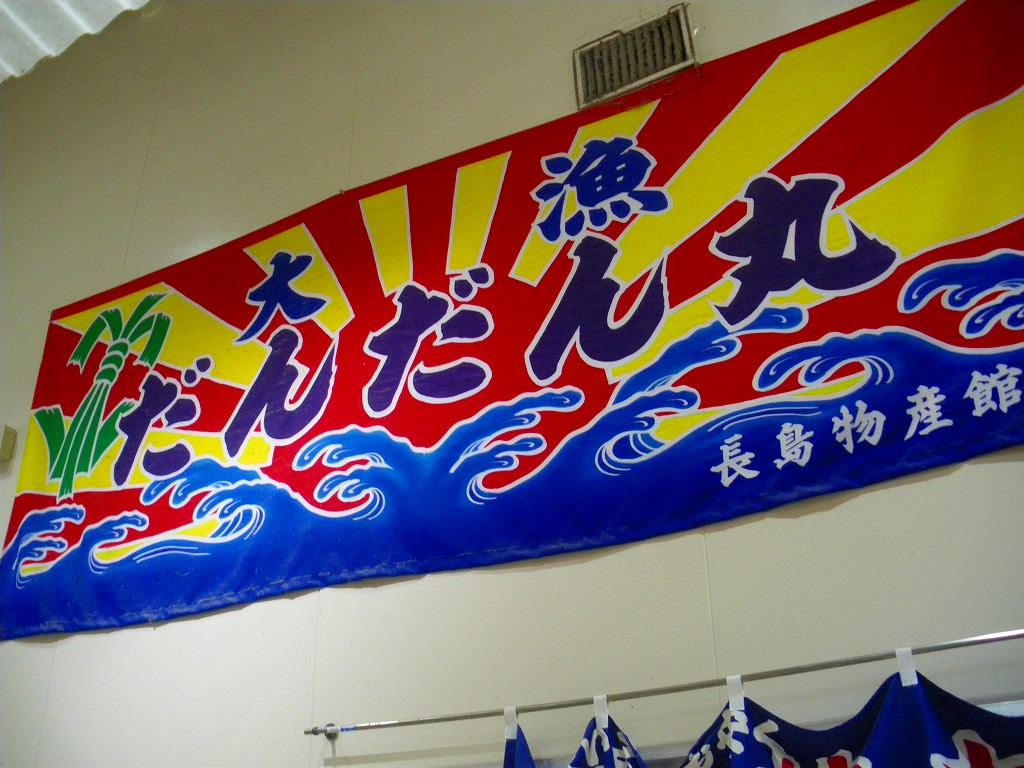 だんだん丸の大漁旗が飾ってあります。