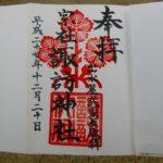 出水市の麓武家屋敷群に鎮座する諏訪神社の御朱印がすごかった。