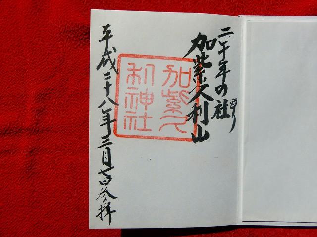 加紫久利神社の御朱印を頂きました。