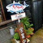 まぐろラーメンはいちき串木野市の味工房みそので食べました。