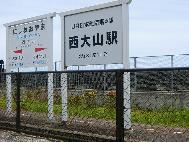 JR日本最南端の駅、西大山駅です。