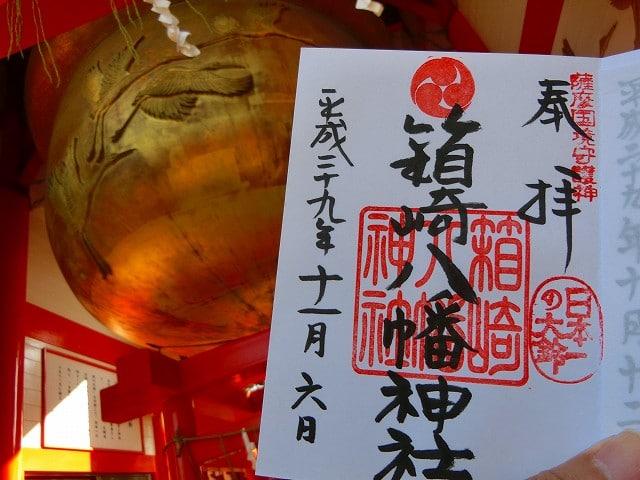 箱崎八幡神社の御朱印です。