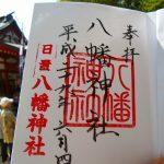 日置八幡神社のせっぺとべと御朱印。