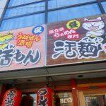 活麺(いけめん)は伊集院町にある魚介系のラーメンです。