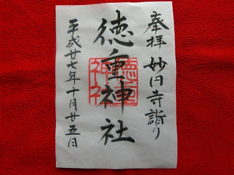 徳重神社の御朱印を妙円寺詣りの日に。