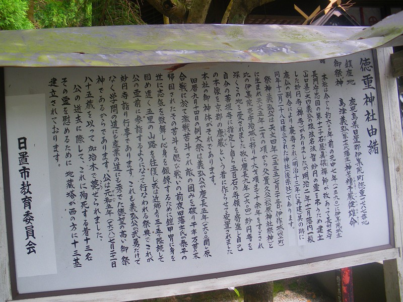 妙円寺は廃仏希釈で無くなりました。