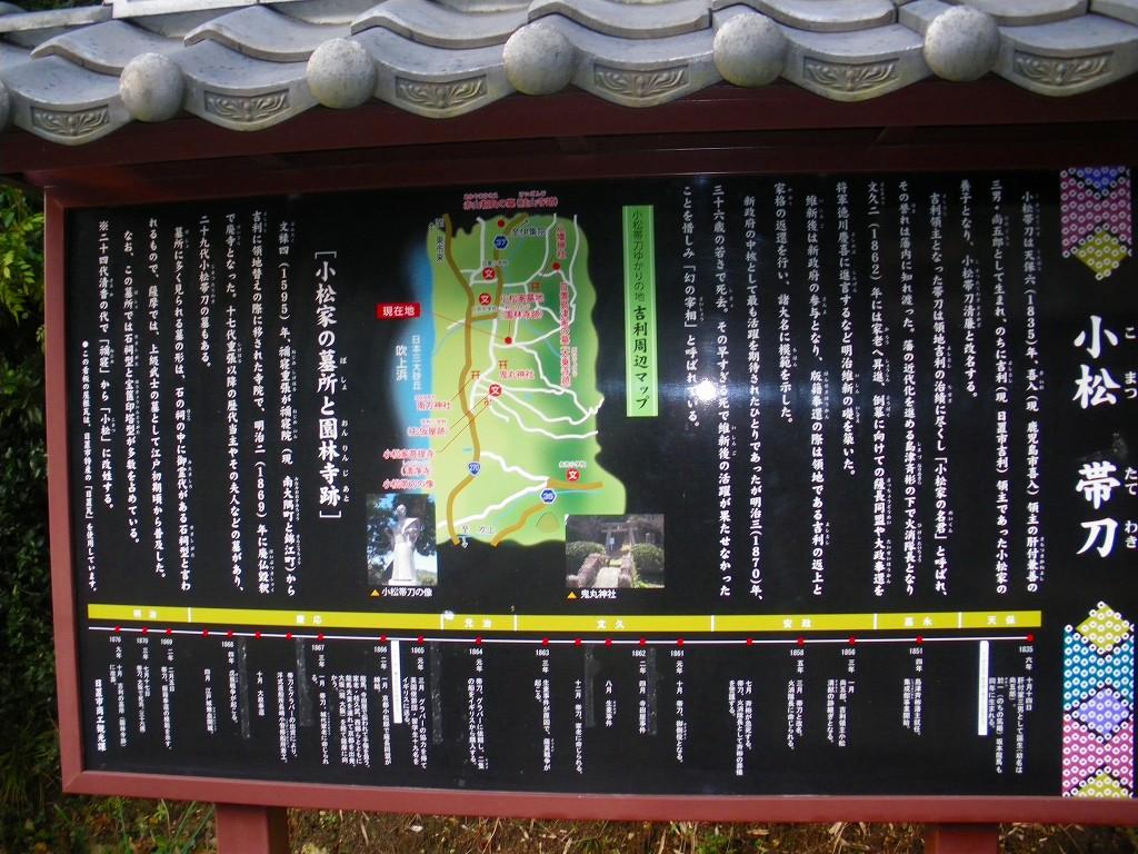 園林寺跡は整備され日置瓦が載った案内板も建ちました。
