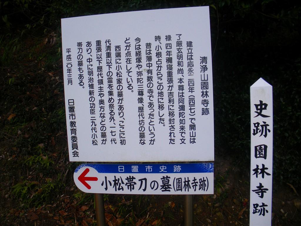 小松帯刀のお墓があるのは園林寺跡です。