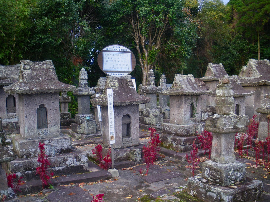 園林寺跡には小松家歴代の当主が眠ります。