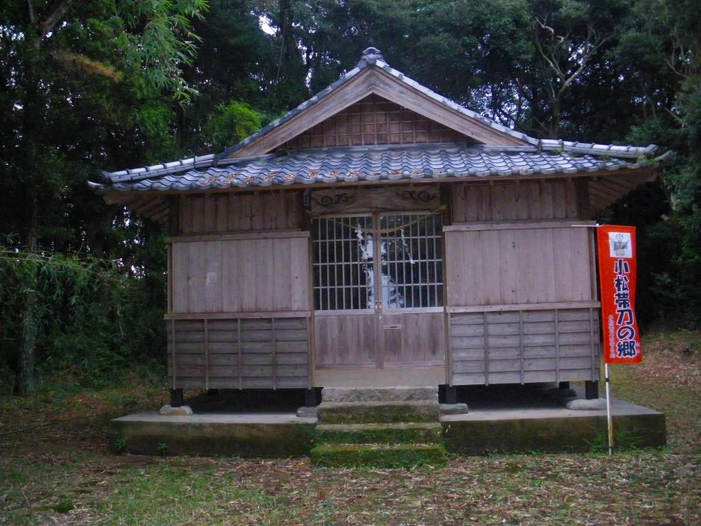 鬼丸神社も小松家ゆかりの神社です。