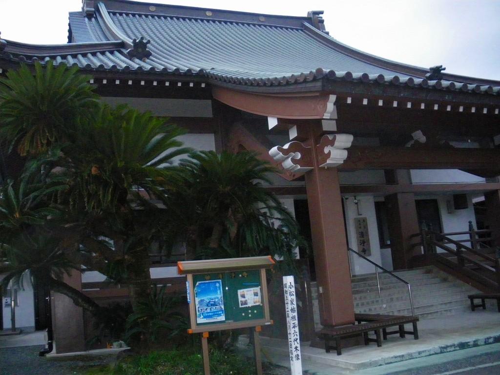 現在は、清浄寺が小松家の菩提寺になっています。