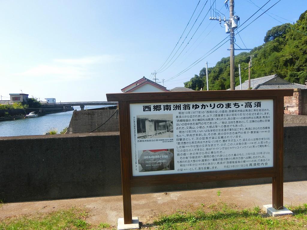 西郷どんゆかりのまち・高須はすぐそばです。