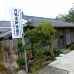 西郷南洲翁宿所跡を南大隅町の根占に訪ねました。