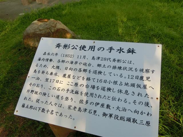 斉彬公がここに立ちより休憩をされました。