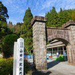 姶良市の山田凱旋門は全国でも珍しい、国の有形民俗文化財です。