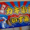 鹿児島県出水市の「カキ小屋いずみ」はツルが飛来する冬の期間だけ営業。