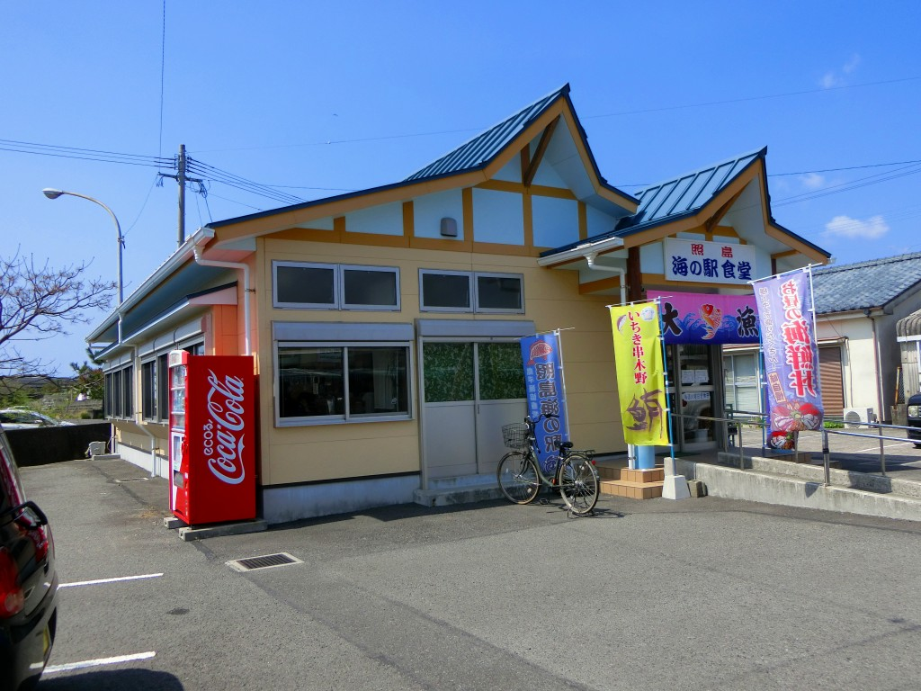 照島海岸にある海の道食堂です。