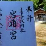 パワースポットの福山町・宮浦宮で御朱印を頂きました。