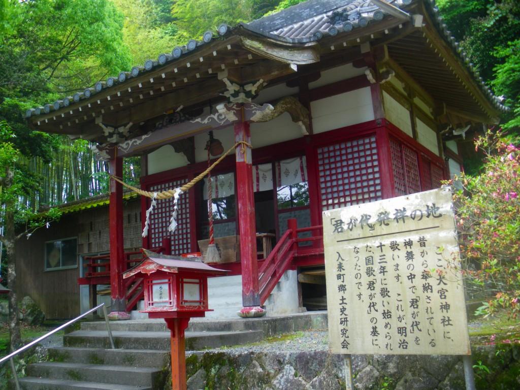 君が代発祥の大宮神社です。