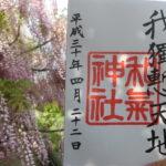 霧島で藤の花が咲き誇る和気神社で御朱印を頂きました。