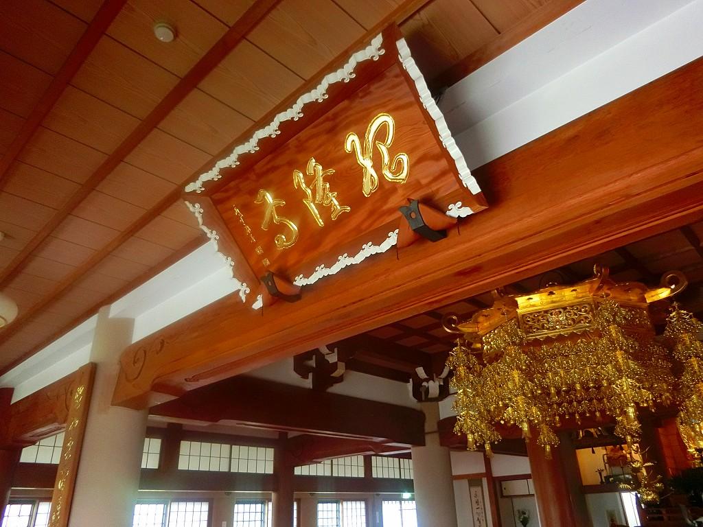 紹降寺の本堂で参拝しました。
