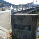 薩摩川内市の高城町にある妹背橋は、西郷さんが若い頃に手掛けた橋。