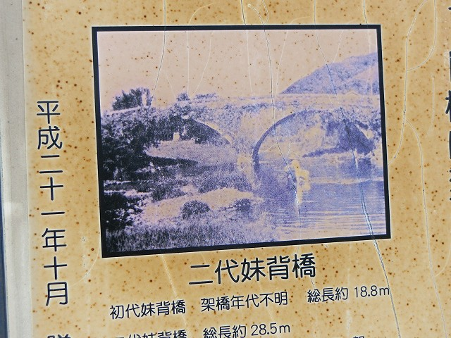 これが西郷さんが手がけた2代目の妹背橋。