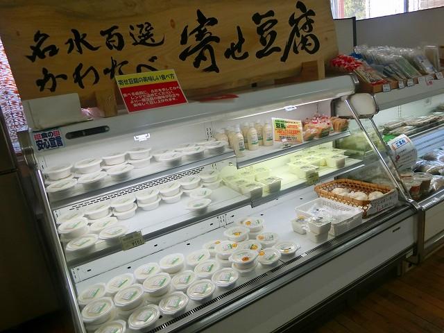 人気ナンバーワンの寄せ豆腐のコーナーです。