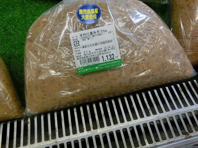 西郷どんが作るのが上手だった麦みそです。