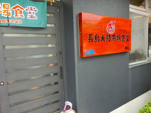 長島 大陸 市場 食堂