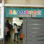 長島大陸市場食堂で「かごしまのさかな」ブランドの鰤王を食べました。