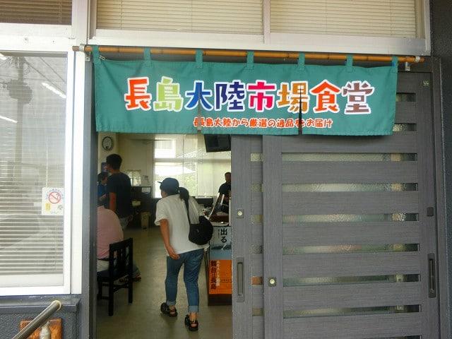 長島大陸市場食堂では鰤王が食べられます。