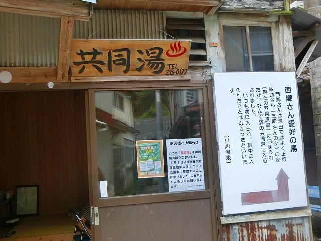 西郷さん愛好の湯、共同湯です。