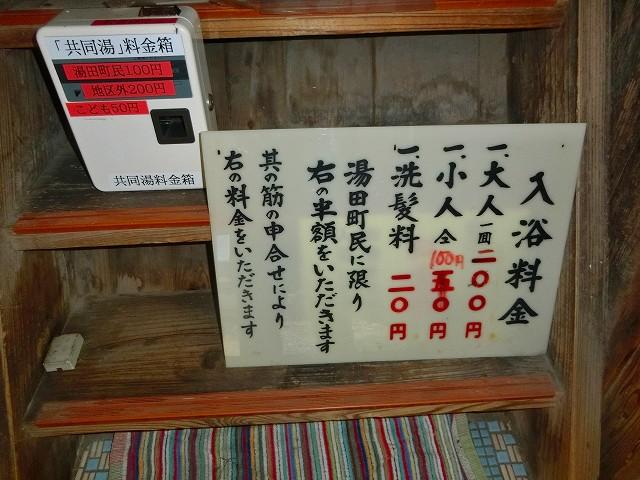 私の入浴料は200円、湯田町民は100円でした。
