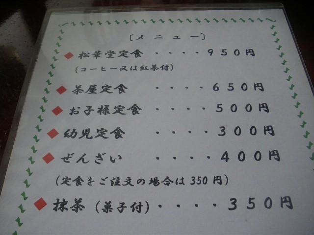 ゆるりのメニューから松花堂定食を注文しました。