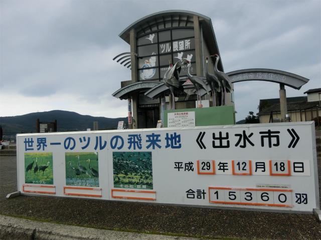出水ツル観察センターです。