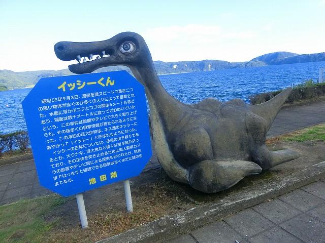 池田湖のイッシーくんがいましたよ。