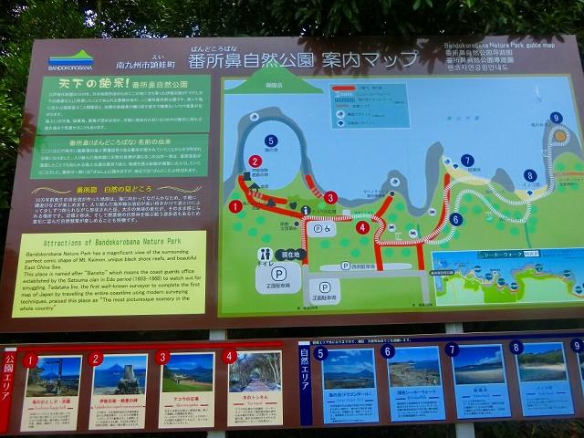 いせえび荘は番所鼻公園の入口です。