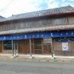 鹿児島県南九州市・頴娃町(えいちょう)にある再生古民家の「塩や」は、NPO法人頴娃おこそ会の活動拠点。