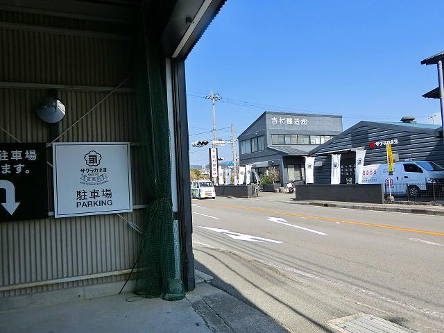 サクラカネヨ直売所の駐車場です。