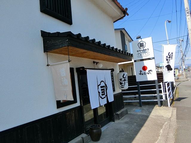 吉村醸造のオシャレなサクラカネヨ販売所です。
