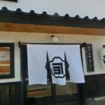 しょうゆソフトがうまい吉村醸造のサクラカネヨ直売所はおしゃれな店。