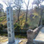 鹿児島県薩摩川内市の入来麓の山城・清色城に城攻めをして城郭符を頂いた。