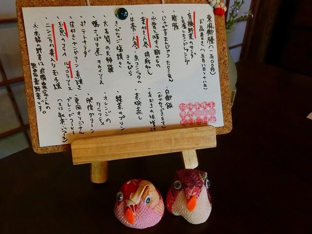 本日の東風御膳に入る料理が書いてあります。