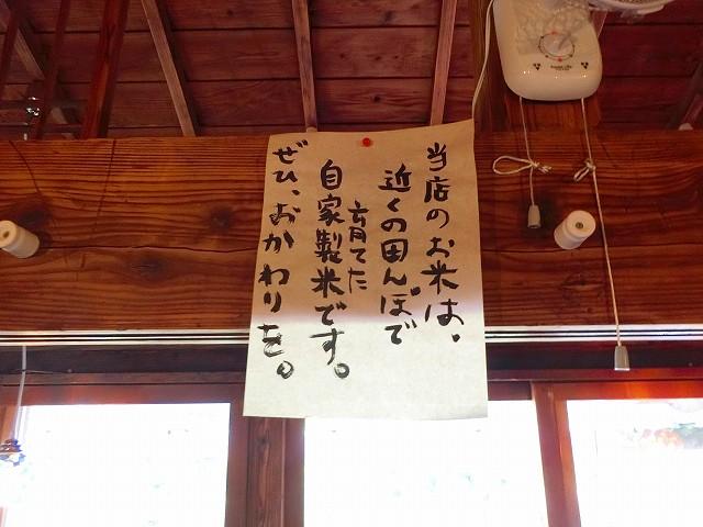 東風の自家製米はおかわり自由です。
